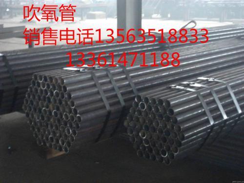 吹氧焊管_吹氧管_钢厂用吹氧管(已认证)