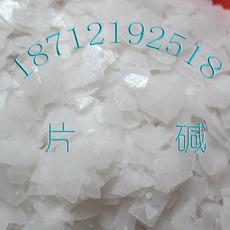安徽食品级片碱全国低价供应