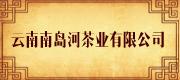 云南南岛河茶业有限公司