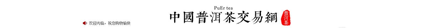 中国普洱茶交易网