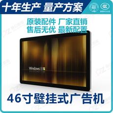 46寸安卓广告机户外广告机LCD广告机蓝牙广告机刷屏机