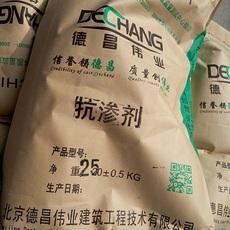 混凝土抗渗剂 水泥抗渗防水剂 北京德昌伟业厂供DC-C7
