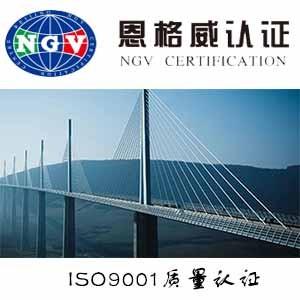 供应 ISO9001认证服务