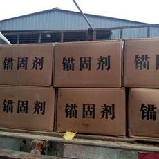 锚固剂 水泥锚固剂 锚固剂价格 锚固剂厂家