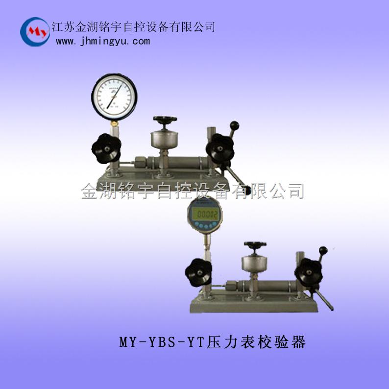 MY-YBS-YT压力表校验器