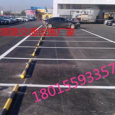 供应顺路交通设施停车场钢制挡车器价格定做安装生产厂家专业承接停车场设施公司