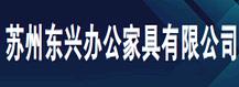 苏州东兴办公家具有限公司