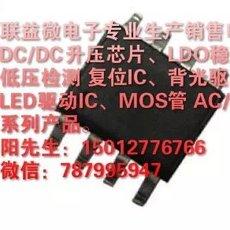 供应TP4056充电IC