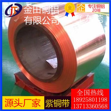 优质第一毛细紫铜管4mm T2空调专用紫铜管 制冷紫铜管 毛细紫铜管