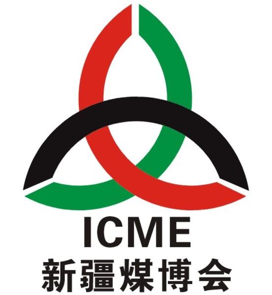 2016第13届中国新疆国际煤炭工业博览会 7月22-24日 乌鲁木齐·新疆国际会展中心