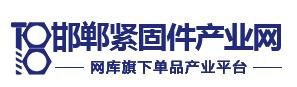 邯郸紧固件产业网
