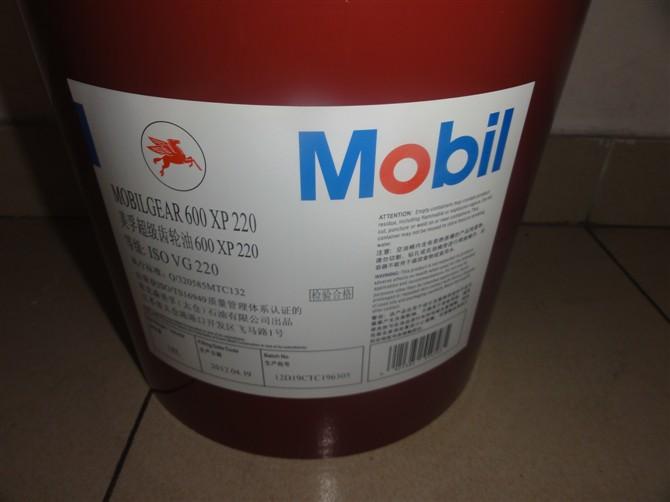 美孚工业齿轮油批发-美孚工业齿轮油价格-美孚工业齿轮油厂家-北京美孚工业齿轮油