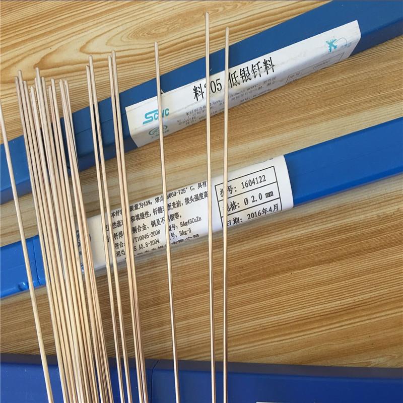 【斯米克HAG-20BCd银焊片Ag20%银焊条20%