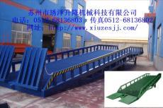 厂家直销苏州登车桥移动式登车桥