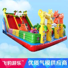 飛豹游樂15*8HLJNH歡樂嘉年華充氣城堡廠家直銷兒童樂園