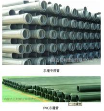 供应亿利塑业PVC农灌管