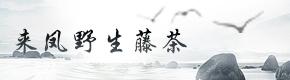 湖北省来凤野生藤茶开发有限公司