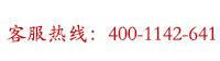 400客服电话