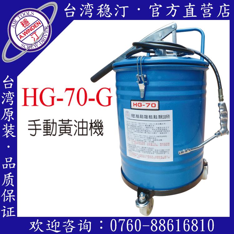 台湾稳汀气动工具 HG-70 手动黄油机