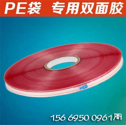 PE材质胶袋 OPP05红线封缄胶带 反复粘贴