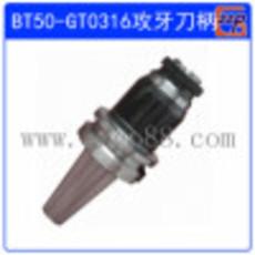 高品质BT过载保护攻牙刀柄 BT50-GT0316丝攻刀柄中正NDK供应商