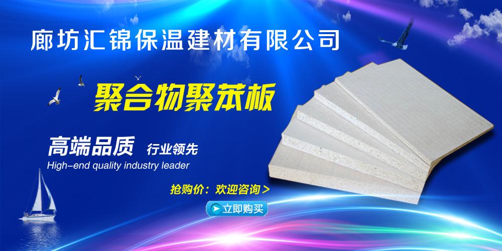 汇锦保温建材