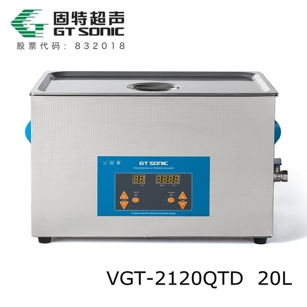 供应20L全自动超声波清洗机