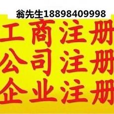 广州花都区公司注册代理记账一般纳税人公司做账报税