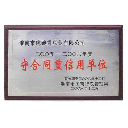"""荣获淮南市""""守合同重信用单位"""""""