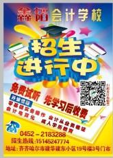 齐齐哈尔鑫韬会计学校