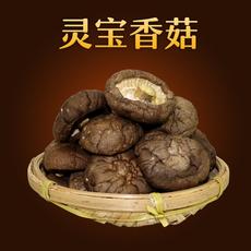 灵宝香菇200g 剪脚干香菇 香菇干货 农家土特产包邮