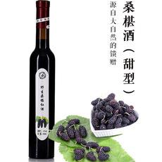 野生桑椹红酒(甜型)原产地无添加桑果饮料