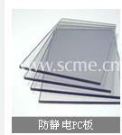 蓝色黑色茶色防静电有机玻璃板