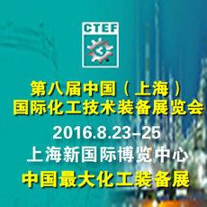 2016第八届中国(上海)国际化工技术装备展览会 8月23-25日 上海新国际博览中心