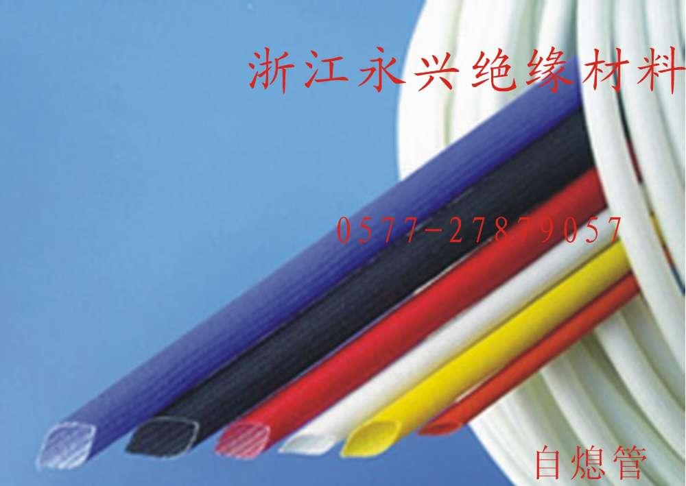 供应自熄管/硅树脂纤维套管