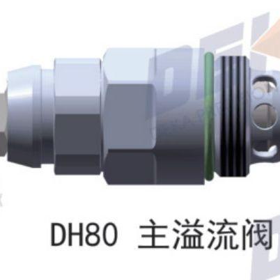 DEKA适用于DH80挖机 主溢流阀