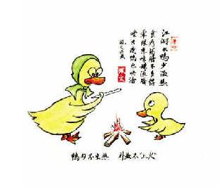 鸭肉补身不上火