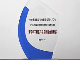 CFCA网络身份认证服务为供应链金融业务保驾护航