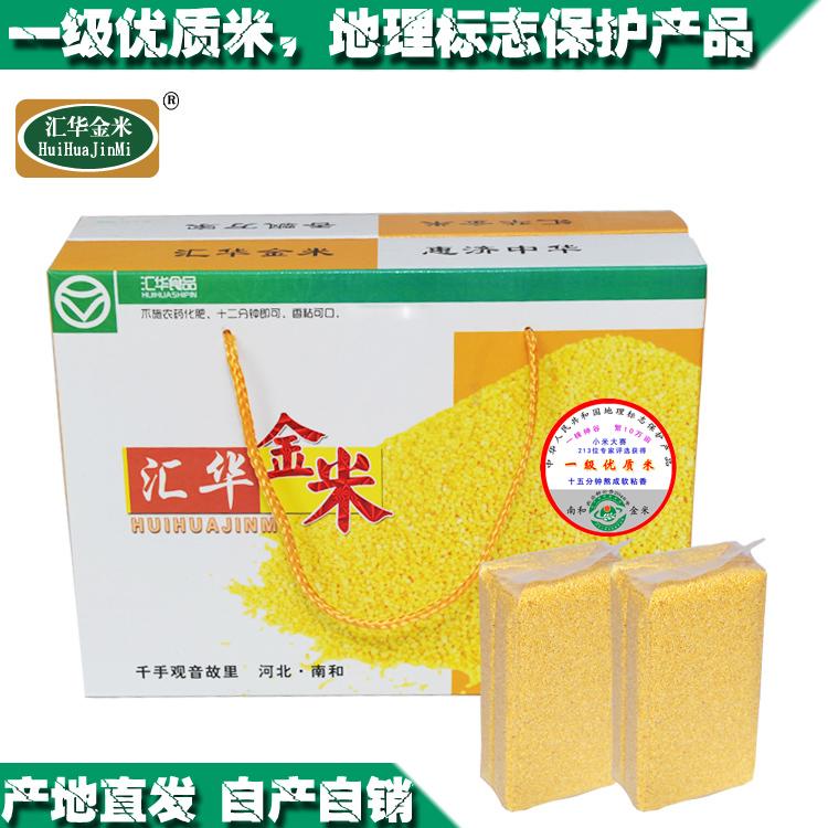 汇华金米养胃小黄米2500克宝宝米黄小米熬粥真空包装新米包邮