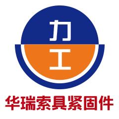 永年县河北铺华瑞索具紧固件门市