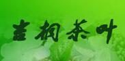 安徽吉桐茶叶开发有限公司