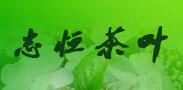 安吉志恒茶业有限公司