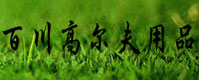 上海百川高尔夫用品有限公司