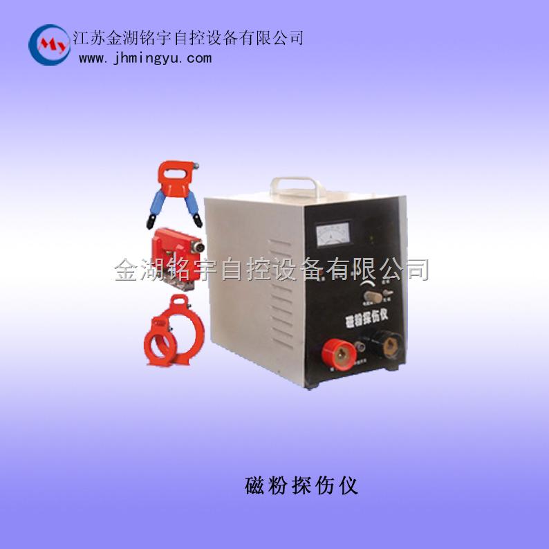 MY-CDX-3磁粉探伤仪   性能稳定可靠