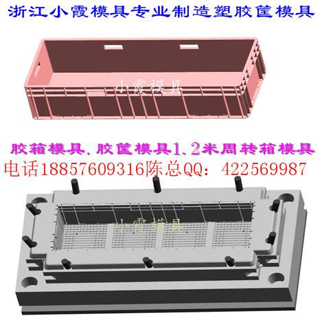 黄岩塑料模具厂 长方形周转卡板箱注射模具 长方形中空箱注射模具 小霞模具地址