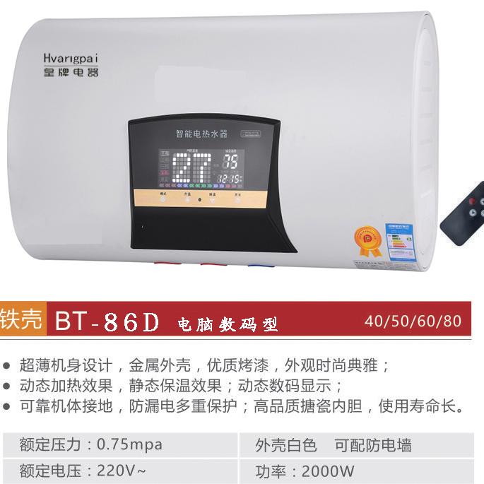 皇牌赣州储水式电热水器生产厂家 BT-86D电热水器批发