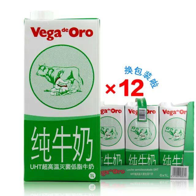 新鲜 西班牙进口 vega维加低脂高钙纯牛奶1Lx12盒