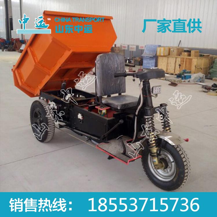 矿用电动三轮车供应商 矿用电动三轮车价格