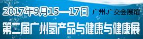 广州振威水展
