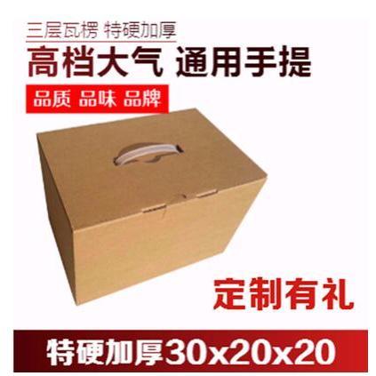 手提纸盒订制 蔬菜水果包装盒礼品盒三层瓦楞纸箱定做批发